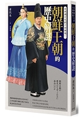 看韓國宮廷劇十倍樂趣!朝鮮王朝的歷史解謎