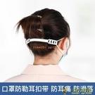 14個裝 戴口罩神器護耳防勒調節帶減壓掛耳頭戴式防滑卡扣大小可調整掛鉤【小玉米】