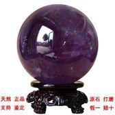 晶貴人純天然紫水晶球原石打磨居家辦公客廳水晶裝飾禮品小球擺件YS 【開學季巨惠】