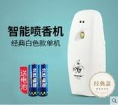 自動噴香機香水室內廁所除臭衛生間空氣清新劑家用噴霧【全館免運八折下殺】