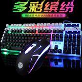 送滑鼠墊有線鍵盤滑鼠套裝髮光機械手感鍵鼠電腦筆記本吃雞游戲