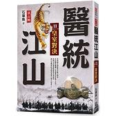 醫統江山Ⅱ之11【皇室對決】