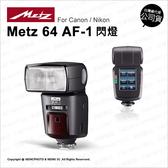 德國美緻 Metz 64 AF-1 外接式閃光燈 公司貨 for Nikon GN=64★可刷卡+免運★薪創
