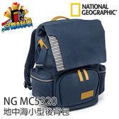 【24期0利率】National Geographic 國家地理 NG MC 5320 小型後背相機包 正成公司貨 地中海系列