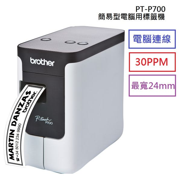 【公司貨 加送原廠標籤帶】brother PT- P700財產條碼標籤印字機
