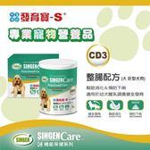 *KING WANG*台灣 發育寶Care系列《整腸配方(大巨型犬) CD3》370g