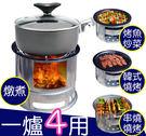 【樂youyou】※特價※野營多用途燒烤爐(一爐4用) 可堆疊收納/ 烤肉架 烤肉爐 燒烤架▶可超取◀