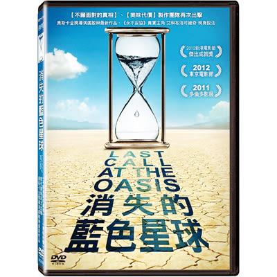 消失的藍色星球DVD