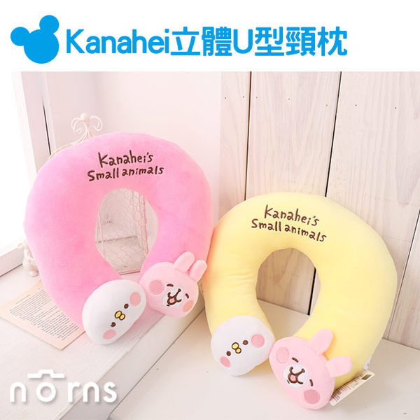 NORNS【Kanahei立體U型頸枕】正版卡娜赫拉 小雞P助兔兔娃娃午安枕抱枕 靠墊枕頭