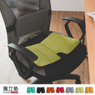 保暖 坐墊 記憶 椅子【T0096】低均壓萬用神氣獨立墊(八色)  MIT台灣製 完美主義