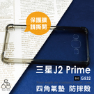 四角強力氣囊 三星 J2 Prime G532 5吋 手機殼 空壓殼 防摔 軟殼 保護殼 壓克力 透明殼