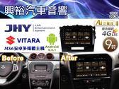 【JHY】16~18年SUZUKI鈴木 VITARA專用9吋螢幕MS6安卓多媒體主機*安卓+三聲控*送1年4G網+影視3個月