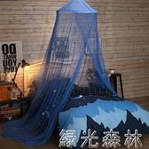 蚊帳 學生兒童蚊帳男孩圓頂藍色公主風1.2米1.5M1.8家用吊頂 綠光森林