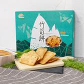 小山等露-台灣伴手禮-竹筍餅 180g/盒