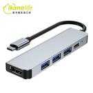 5合1 Type-C轉HDMI_USB3.0+USB-C_集線器_可充電傳輸_支援4K及87W PD充電_macbook