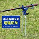釣魚炮台支架手竿海竿兩用萬向魚竿長竿支架桿架地插垂釣漁具  IGO