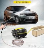洗車機高壓洗車機家用220v刷車水泵搶全自動神器便攜式水槍清洗機 LX春季特賣