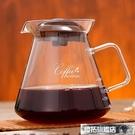 咖啡壺 koonan咖啡分享壺手沖家用加厚玻璃帶刻度簡易透明美式咖啡壺花茶 優拓