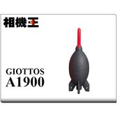 ★相機王★Giottos A1900 火箭式吹球 大型