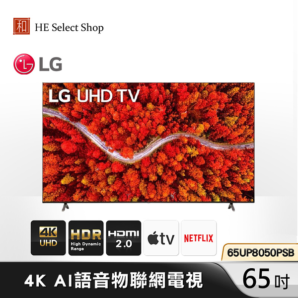 LG樂金 65型 4K UHD AI語音物聯網電視 65UP8050PSB 直下式LED背光