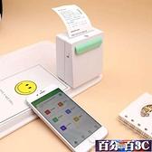 迷你打印機 愛立熊口袋打印機錯題打印機充電寶打印機手賬學霸AR照片打印機 百分百