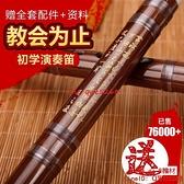 精制專業演奏苦竹笛子初學成人零基礎F調兒童高檔橫笛G調【齊心88】