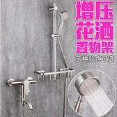 304不銹鋼淋浴混水閥花灑套裝冷熱龍頭噴槍婦洗器噴槍浴室置物架 js11484『黑色妹妹』TW
