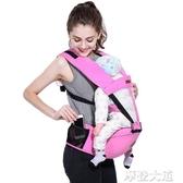 嬰兒背帶腰凳多功能小孩抱帶前抱式寶寶坐凳夏季抱娃神器輕便四季『摩登大道』
