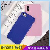 磨砂素殼 iPhone iX i7 i8 i6 i6s plus 手機殼 簡約素面 全包邊軟殼 保護殼保護套 防摔殼