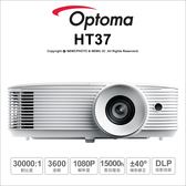 ★可分期免運★布幕加購優惠中 Optoma 奧圖碼 HT37 3D劇院 1080P 高亮 1.3倍大變焦
