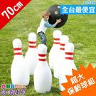 A1548☆超大保齡球組充氣玩具#皮球球...