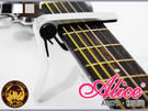 【小麥老師樂器館】移調夾 CAPO 變調夾 吉他夾 Alice A007D【A714】木吉他 吉他 電吉他