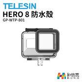 【和信嘉】TELESIN HERO8 30米防水殼 潛水殼  總代理公司貨