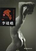 (二手書)桃園藝術亮點:雕塑 形塑生死愛慾 刻劃藝術之美 李達皓