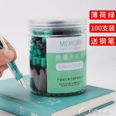 墨水【100支裝送鋼筆】學生用鋼筆墨囊可替換黑色純藍色藍黑墨囊 遇見初晴