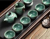 茶具套裝 茶具套裝冰裂家用整套復古簡約汝窯釉日式開片功夫陶瓷泡茶杯  igo   瑪麗蘇