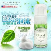 情趣用品- 熱銷商品 新登場 美國Intimate-Earth Green 綠茶泡沫 玩具清潔液 100ml