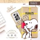 【SNOOPY/史努比】三星 Samsung Galaxy Note20 Ultra 5G 彩繪可站立皮套(吃餅乾)