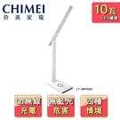 【CHIMEI 奇美】時尚LED無線充電護眼檯燈LT-WP100D