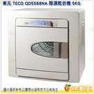 含安裝 東元 TECO QD5568NA 除濕乾衣機 5KG 烘衣機 PTC自動控溫 超高溫自動斷電
