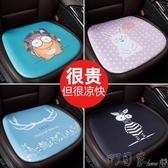 汽車坐墊夏季涼墊單片冰絲卡通透氣涼席女神網紅蜂窩凝膠通用座墊YYP 町目家