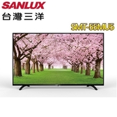 【SANLUX 台灣三洋】55型4K液晶顯示器+視訊盒SMT-55MU5(含運不安裝)