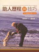 (二手書)助人歷程與技巧:有效能的助人者 中文第一版 2004年