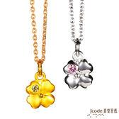 J'code真愛密碼 幸運草的愛黃金墜子+純銀墜子 送白鋼項鍊