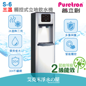 【普立創PURETRON】S-6/S-6-3H 觸控式立地飲水機/三溫冰溫熱(智慧觸控式面板).免費到府安裝