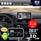 【優惠套裝組】專款安卓多媒體影音主機(限國產車系)+360度3D環景行車輔助系統 SONY星光級鏡頭