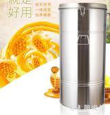 搖蜜機 全不銹鋼加厚養蜂工具取蜜蜂分離機自動小型蜂蜜搖糖機 FF220【男人與流行】