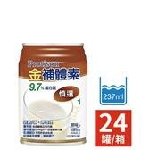 (免運)金補體素慎選237ml(箱購24入)9.7%蛋白質管控【富康活力藥局】