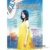 i Touch(就是愛彈琴) 第51輯【鋼琴譜/五線譜/鋼琴教學】
