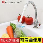 廚房神器 水龍頭節水器省水器廚房小工具家用防濺花灑節水器 節水神器 芭蕾朵朵